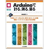 Arduinov,,: f[^LCD\,SDJ[hL^A/C^[lbg@ (}CRpV[Y)_ NG