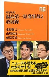 緊急解説! 福島第一原発事故と放射線 (NHK出版新書 353)