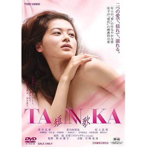TANNKA 短歌 [DVD] (2007)