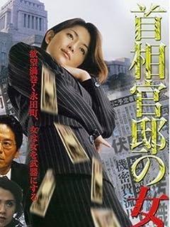 霞が関悪魔の支配力「橋下VS官僚」vol.2