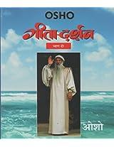 Geeta Darshan Volume 2