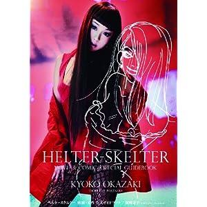 『ヘルタースケルター 映画・原作 公式ガイドブック』