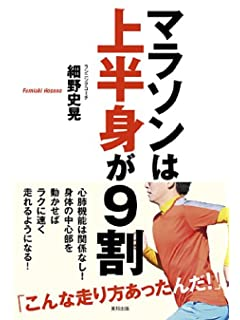 絶対いい嫁になってやる!高橋尚子「金メダル級イイ女伝説」 vol.1