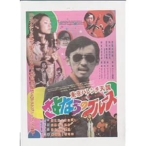 東京ハレンチ天国 さよならのブルースの画像