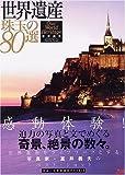 世界遺産珠玉の80選