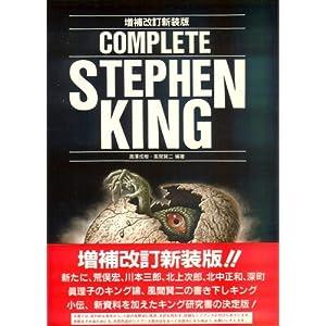 コンプリート・スティーヴン・キング