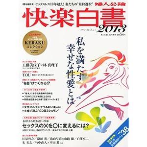 『婦人公論別冊 快楽白書2013 2013年 1/15号』
