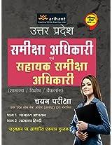 Uttar Pradesh Samiksha Adhikari Avam Sahayak Samiksha Adhikari (Samanya/Vishesh/Backlog) Chayan Pariksha