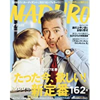 MADURO 2017年3月号 小さい表紙画像