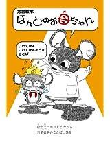 Hougen ehon hondo no okachan Iwate-ken Iwatekenou no kotoba (Hougen Ehon Honto No Kachan Series)