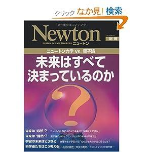 未来はすべて決まっているのか―ニュートン力学vs.量子論 (ニュートンムック Newton別冊) [ムック]