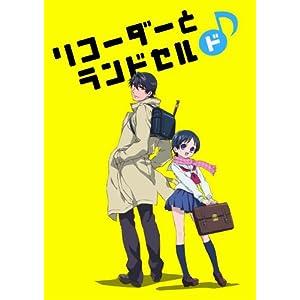 リコーダーとランドセル ド (Blu-ray Disc) (Amazon)