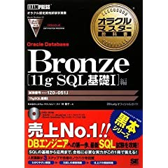 オラクル ブロンズ SQL