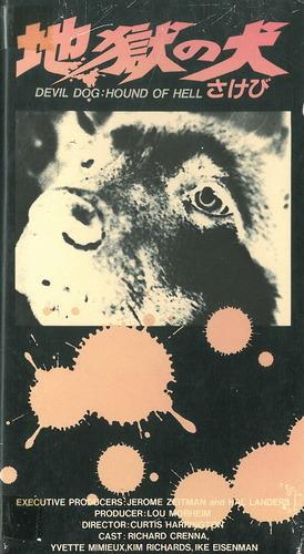 デビル・ドッグ~地獄の犬~ [VHS]