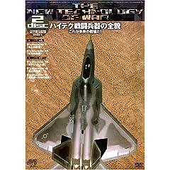 【クリックでお店のこの商品のページへ】Amazon.co.jp | ハイテク戦闘兵器の全貌~これが未来の戦場だ! [DVD] DVD・ブルーレイ - ミリタリー
