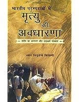 Bhartiya Paramparao Mein Mrtyu Ki Avadharana