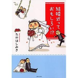 『結婚式っておもしろい!?』