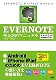 EVERNOTE完全活用マニュアル スマートフォン/Win&Mac対応