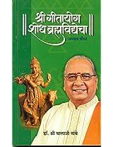 Shri Gitayog: Shodh Brahmavidyecha - 4