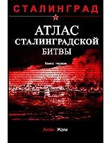 Atlas Stalingradskoi bitvy: Kniga pervaia