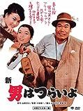 新・男はつらいよ 第4作 DVD 1970年