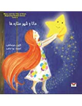 Mana and the City of Stars(Beginning Readers Series)Level 2(Persian/Farsi Edition)