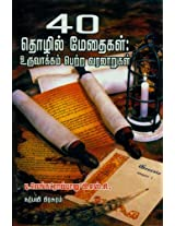 40 Thozhil Maethaigal