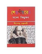 Shakespeare-er Songe Kichhukshan