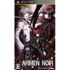 ARMEN NOIR portable(アーメン・ノワールポータブル) (通常版)予約特典ドラマCD付き