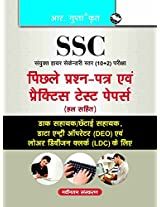 SSC (10+2) Level: Postal Asstt, Sorting Asstt, LDC, DEO Practice Test Papers & Previous Papers (Solved)