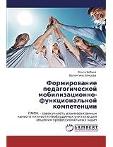 Formirovanie Pedagogicheskoy Mobilizatsionno-Funktsional'noy Kompetentsii