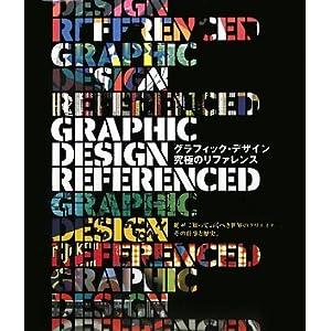 『グラフィック・デザイン究極のリファレンス』