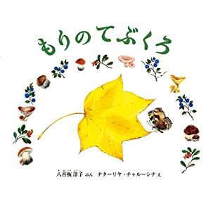 もりの てぶくろ (幼児絵本ふしぎなたねシリーズ)