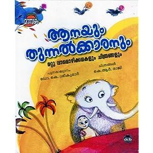 Aanayum Thunnalkkaaranum Mattu Vamozhikathakalum Chithrangalum