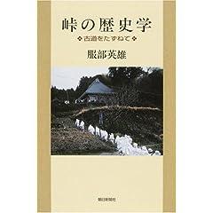 峠の歴史学 古道をたずねて [朝日選書830] (朝日選書 (830))