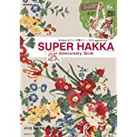 SUPER HAKKA 2013年度版 小さい表紙画像