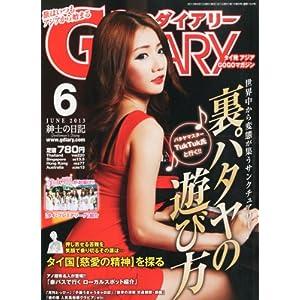 G-DIARY (ジーダイアリー) 2013年 06月号 [雑誌] [アダルト] [雑誌]