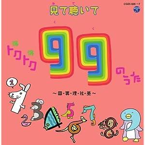 見て聴いて トクトク(得得)99のうた ~国・算・理・社・英~