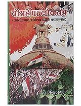 Jagriti Publication Chourahe Par Loktantra Book