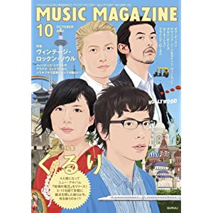 MUSIC MAGAZINE (ミュージックマガジン) 2012年 10月号 [雑誌]