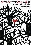 心にトゲ刺す200の花束 究極のペシミズム箴言集 (祥伝社黄金文庫)