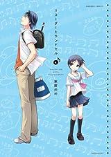 リコーダーとランドセル 4 (バンブー・コミックス)