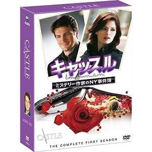 キャッスル/ミステリー作家のNY事件簿 シーズン1 COMPLETE BOX [DVD]