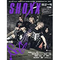 SHOXX 2016年11月号 小さい表紙画像