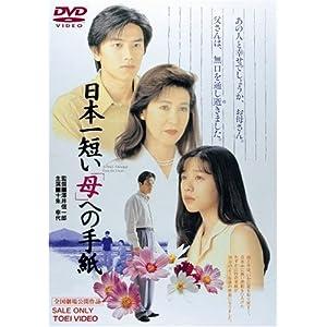 日本一短い「母」への手紙の画像