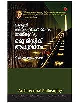 Prakruthi Vargarahitha Samooham