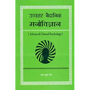 Uchatar Naidanik Manovigyan: Advanced Clinical Psychology - B.A.III(H), M.A. evam UGC ke NET pathayakramo par Aadhoot