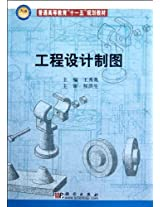 Engineering Design Graphics (The Textbook for Higher Eduction of the 11th Five-Year Plan) (Chinese Edition)
