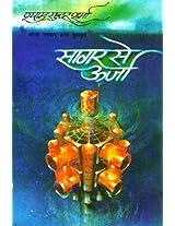 Sagar Se Urja (Awarded)