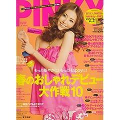 PINKY (ピンキー) 2008年 04月号